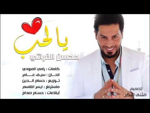 محسن الفراتي